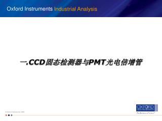 一 .CCD 固态检测器与 PMT 光电倍增管