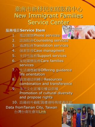臺南市新移民家庭服務中心 New Immigrant Families Service Center