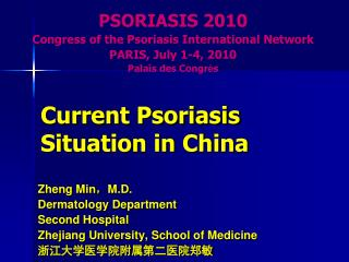 Current Psoriasis Situation in China