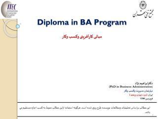 Diploma in BA Program مبانی کارآفرينی وکسب وکار