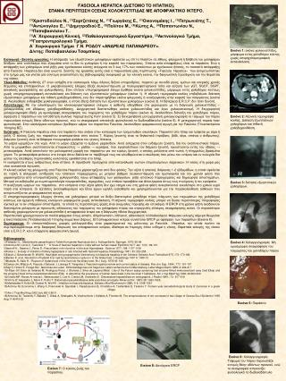 FASCIOLA HEPATICA  (ΔΙΣΤΟΜΟ ΤΟ ΗΠΑΤΙΚΟ),