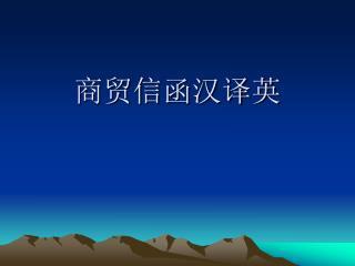 商贸信函汉译英