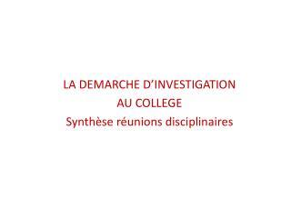 LA DEMARCHE D'INVESTIGATION AU COLLEGE Synthèse réunions disciplinaires