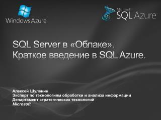 SQL Server в «Облаке». Краткое введение в  SQL Azure.