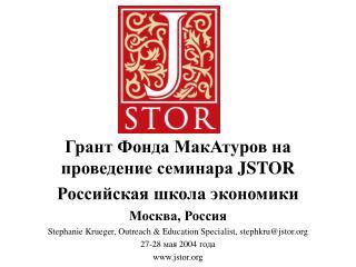 Грант Фонда МакАтуров на проведение семинара  JSTOR  Российская школа экономики Москва, Россия