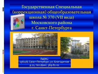 Адрес: 196128, Санкт-Петербург, ул. Благодатная д.11, тел./факс. 369-81-01