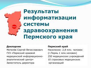 Результаты информатизации системы здравоохранения Пермского края