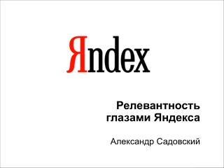 Релевантность глазами Яндекса Александр Садовский