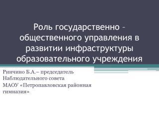 Ринчино  Б.А.– председатель Наблюдательного совета МАОУ «Петропавловская районная гимназия»