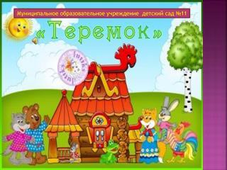 Муниципальное образовательное учреждение  детский сад №11