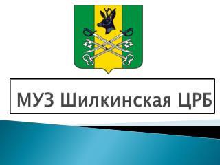 МУЗ  Шилкинская  ЦРБ