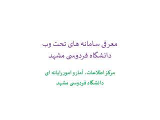 معرفی سامانه های تحت وب  دانشگاه فردوسی مشهد