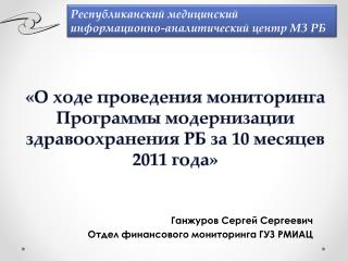 Ганжуров  Сергей Сергеевич  Отдел финансового мониторинга ГУЗ РМИАЦ