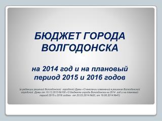 БЮДЖЕТ ГОРОДА ВОЛГОДОНСКА на 2014 год и на плановый период 2015 и 2016 годов