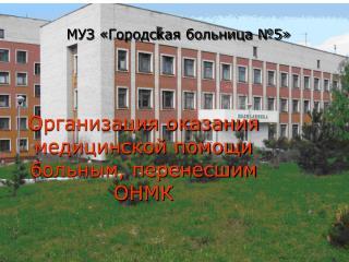 Организация оказания медицинской помощи больным, перенесшим ОНМК
