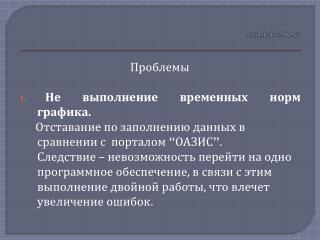 osd.miac-io.ru