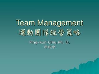 Team Management 運動團隊經營策略
