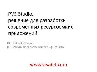 PVS-Studio,  решение для разработки современных ресурсоемких приложений