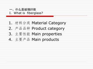 一、什么是玻璃纤维 I.  What is  fiberglass?