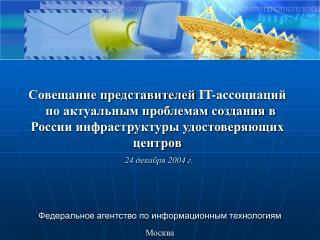 Федеральное агентство по информационным технологиям Москва