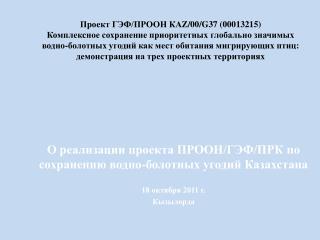 О реализации проекта ПРООН/ГЭФ/ПРК по сохранению водно-болотных угодий Казахстана