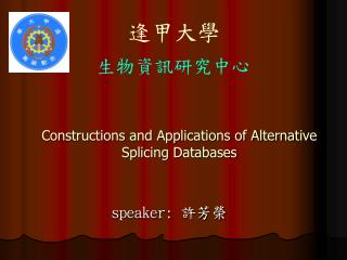 Constructions and Applications of Alternative Splicing Databases