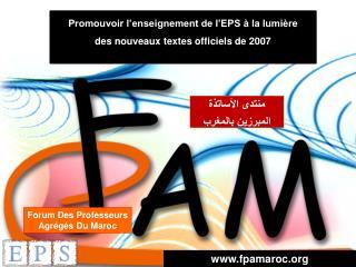 Forum Des Professeurs  Agrégés Du Maroc