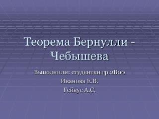 Теорема Бернулли - Чебышева