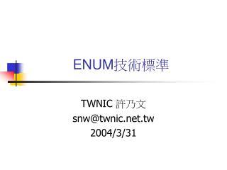 ENUM 技術標準