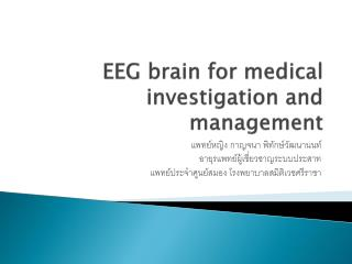 EEG brain for medical investigation and management