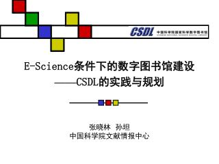 E-Science ??????????? �� CSDL ??????