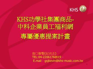KHS 功學社集團商品 - 中科企業員工福利網 專屬優惠提案計畫