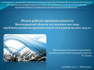 Итоги работы промышленности  Волгоградской области за 9 месяцев 2011 года,