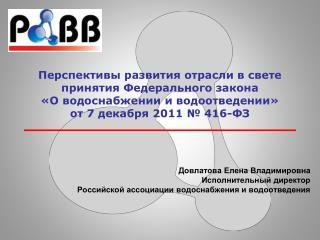 Довлатова Елена Владимировна Исполнительный директор