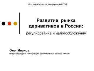 Олег Иванов, Вице-президент Ассоциации региональных банков России