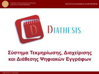 Σύστημα Τεκμηρίωσης, Διαχείρισης και Διάθεσης Ψηφιακών Εγγράφων