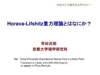 Horava-Lifshitz 重力理論とはなにか?