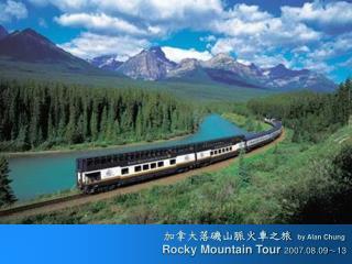 加拿大落磯山脈火車之旅  by Alan Chung Rocky Mountain Tour  2007.08.09 ~ 13