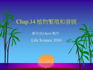 Chap.14  植物繁殖和發展