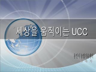 세상을 움직이는  UCC