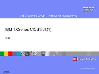 IBM TXSeries CICS 管理 (1)