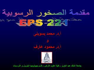مقدمة الصخور الرسوبية EPS 221