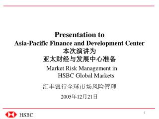 Presentation to  Asia-Pacific Finance and Development Center 本次演讲为 亚太财经与发展中心准备