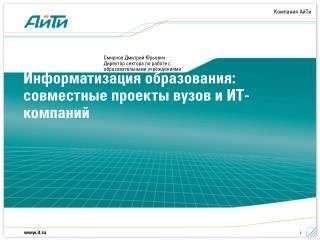 Информатизация образования: совместные проекты вузов и ИТ-компаний