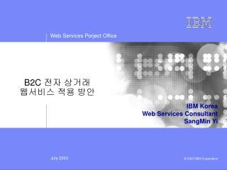 B2C  전자 상거래 웹서비스 적용 방안