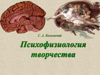 Психофизиология творчества