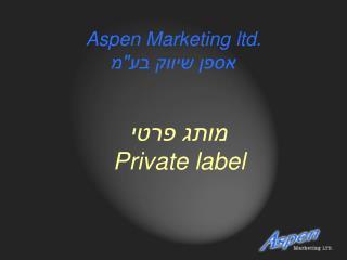 "Aspen Marketing ltd. אספן שיווק בע""מ"