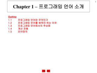 Chapter 1 –  프로그래밍 언어 소개