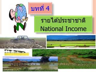 รายได้ประชาชาติ National Income