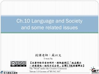 Ch.10 Language and Society and some related issues
